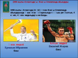 Алтын медалі Василий Жиров бокс Қола медалі Ермахан Ибраимов бокс 1996 жылы