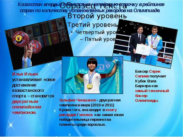 Илья Ильин устанавливает новое достижение казахстанского спорта – становится...
