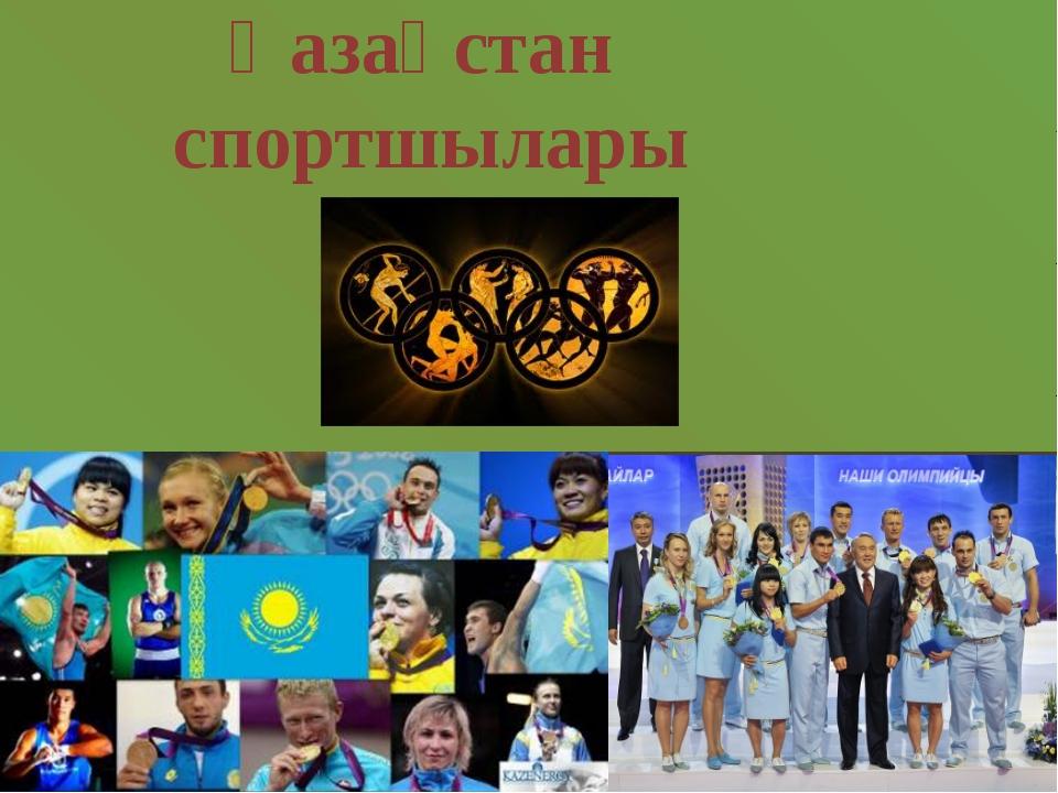 Қазақстан спортшылары