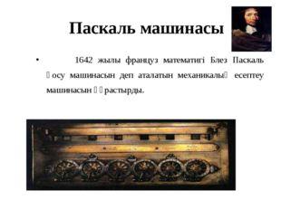 Паскаль машинасы 1642 жылы француз математигі Блез Паскаль қосу машинасын д