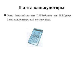 Қалта калькуляторы Орыс өнертапқыштары П.Л.Чебышев пен В.Т.Однер қалта кальку