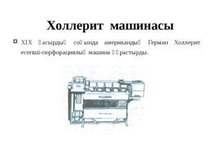 Холлерит машинасы ХІХ ғасырдың соңында американдық Герман Холлерит есепші-пер