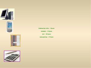 Компьютер тобы - І буын; планшет - ІІ буын; шот - ІІІ буын; калькулятор - ІУ