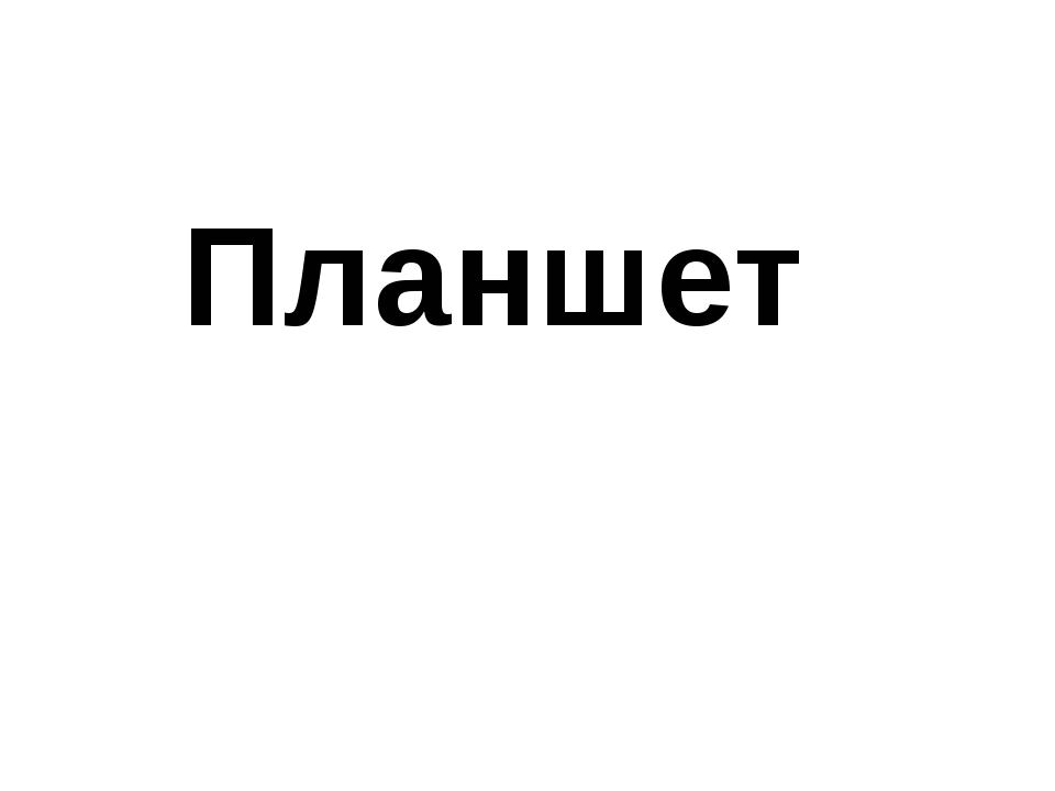 Планшет