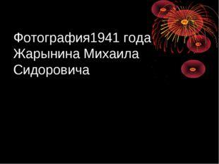 Фотография1941 года Жарынина Михаила Сидоровича