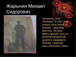 Жарынин Михаил Сидорович Уроженец села Лопазное. В 1937 году связал свою жизн