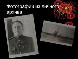Фотографии из личного архива