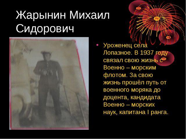 Жарынин Михаил Сидорович Уроженец села Лопазное. В 1937 году связал свою жизн...