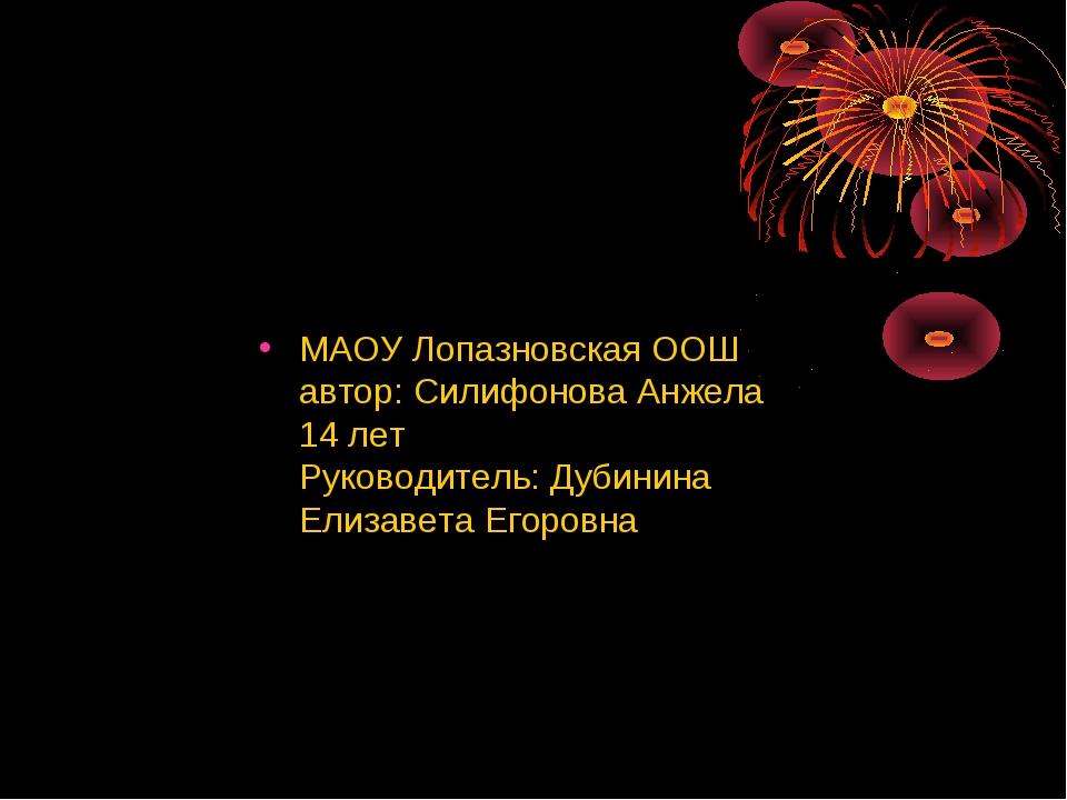 МАОУ Лопазновская ООШ автор: Силифонова Анжела 14 лет Руководитель: Дубинина...