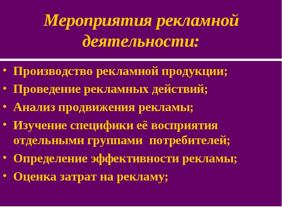 Мероприятия рекламной деятельности: Производство рекламной продукции; Проведе...