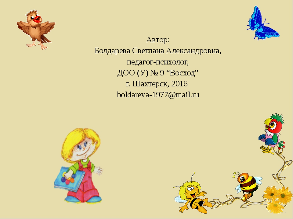 "Автор: Болдарева Светлана Александровна, педагог-психолог, ДОО (У) № 9 ""Восхо..."