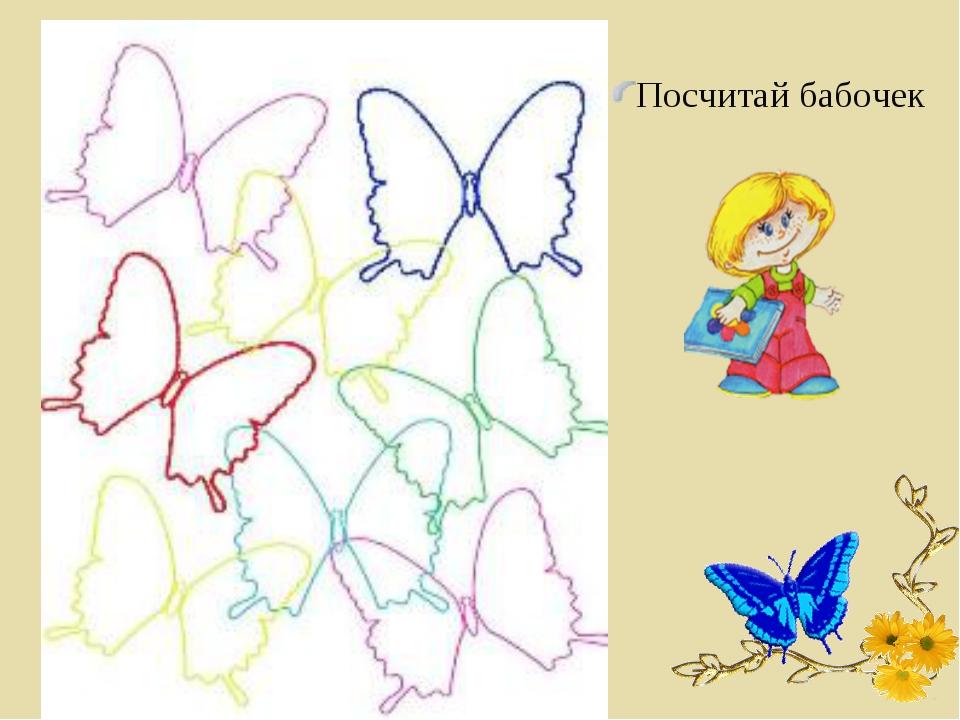 Посчитай бабочек