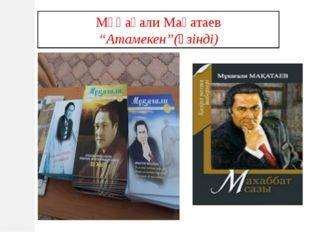 """Мұқағали Мақатаев """"Атамекен""""(үзінді)"""