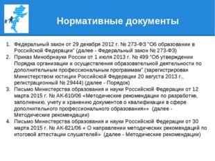 """Нормативные документы Федеральный закон от 29 декабря 2012 г. № 273-ФЗ """"Об об"""