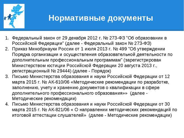 """Нормативные документы Федеральный закон от 29 декабря 2012 г. № 273-ФЗ """"Об об..."""
