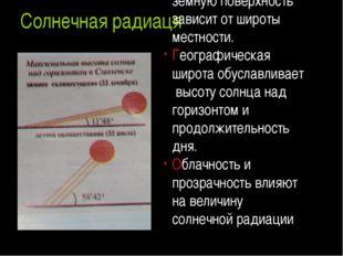 Солнечная радиаця Количество солнечной радиации , поступающей на земную повер
