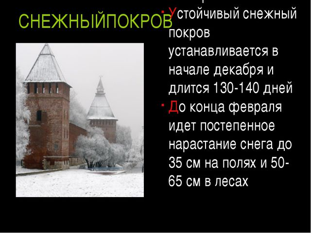СНЕЖНЫЙПОКРОВ Осадки в виде снега выпадают с ноября по март Устойчивый снежны...