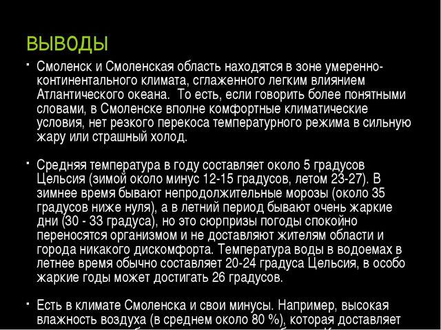 выводы Смоленск и Смоленская область находятся в зоне умеренно-континентально...