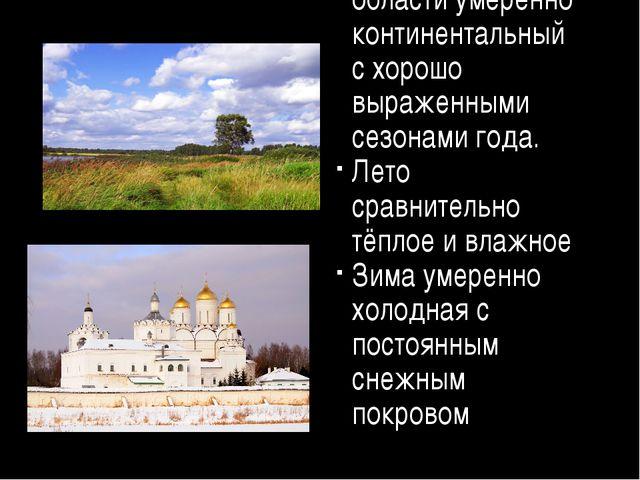 Климат Смоленской области умеренно континентальный с хорошо выраженными сезон...