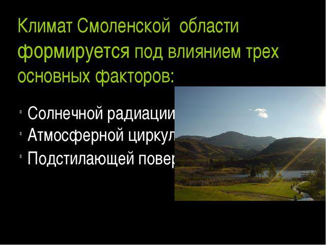 Климат Смоленской области формируется под влиянием трех основных факторов: Со...