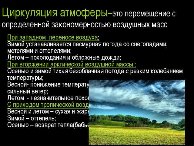 Циркуляция атмоферы–это перемещение с определенной закономерностью воздушных...