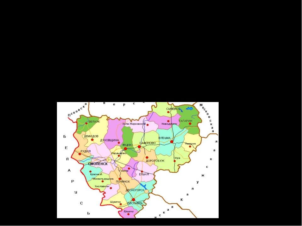 Проект-презентация на тему: Климатообразующие факторы Смоленской областии ха...