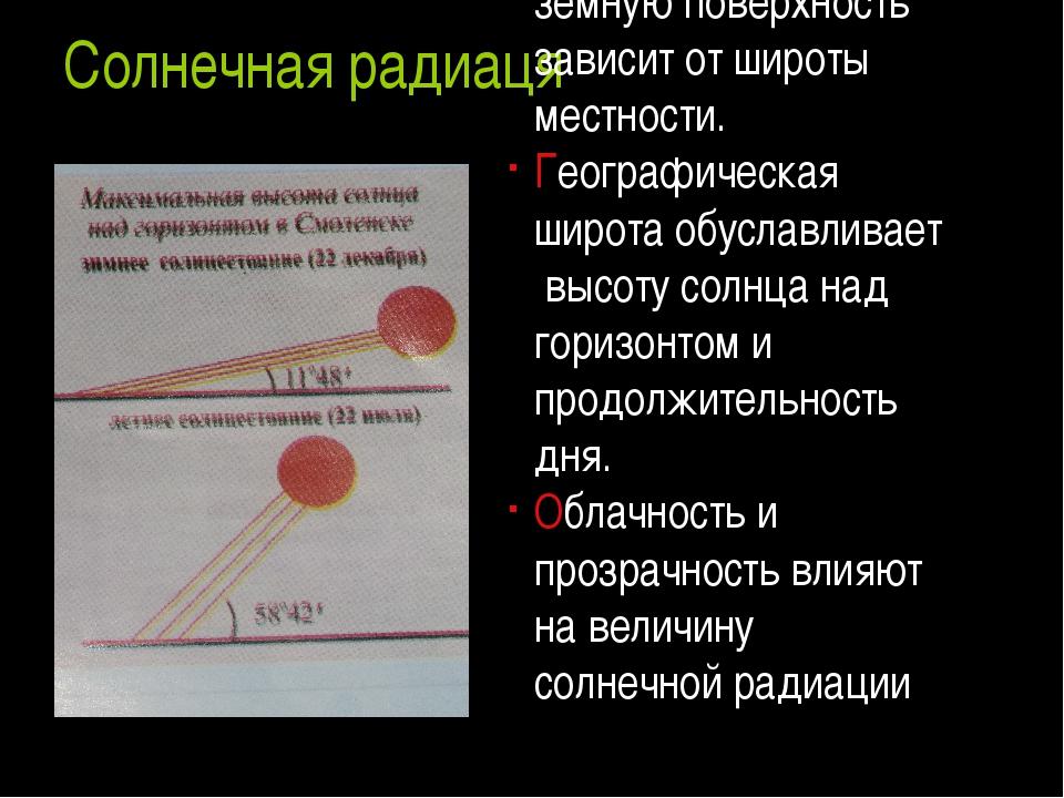 Солнечная радиаця Количество солнечной радиации , поступающей на земную повер...