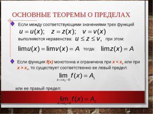 ОСНОВНЫЕ ТЕОРЕМЫ О ПРЕДЕЛАХ Если между соответствующими значениями трех функц
