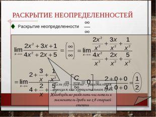 РАСКРЫТИЕ НЕОПРЕДЕЛЕННОСТЕЙ Раскрытие неопределенности Если f(x) – дробно – р