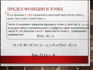 ПРЕДЕЛ ФУНКЦИИ В ТОЧКЕ Пусть функция y = f(x) определена в некоторой окрестно