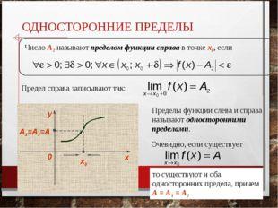 ОДНОСТОРОННИЕ ПРЕДЕЛЫ Число А2 называют пределом функции справа в точке x0, е
