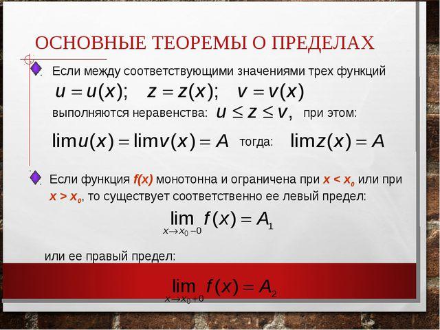 ОСНОВНЫЕ ТЕОРЕМЫ О ПРЕДЕЛАХ Если между соответствующими значениями трех функц...