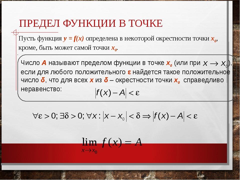 ПРЕДЕЛ ФУНКЦИИ В ТОЧКЕ Пусть функция y = f(x) определена в некоторой окрестно...