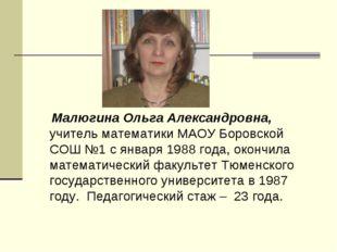 Малюгина Ольга Александровна, учитель математики МАОУ Боровской СОШ №1 с янв