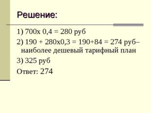 Решение: 1) 700х 0,4 = 280 руб 2) 190 + 280х0,3 = 190+84 = 274 руб– наиболее