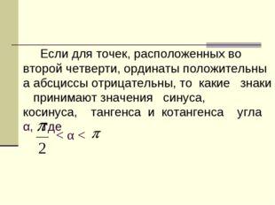 < α < Если для точек, расположенных во второй четверти, ординаты положитель