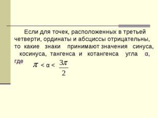 Если для точек, расположенных в третьей четверти, ординаты и абсциссы отри