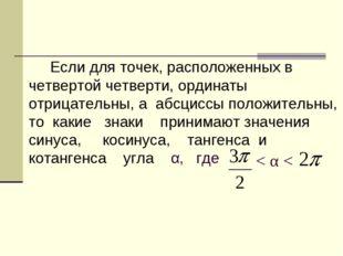 < α < Если для точек, расположенных в четвертой четверти, ординаты отрицате