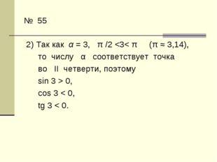№ 55 2)Так как α=3, π/20, cos3