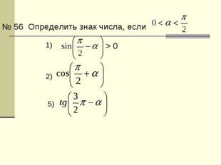 № 56 Определить знак числа, если 1) 2) 5) > 0