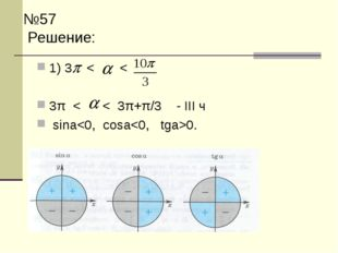 №57 Решение: 1) 3  < < 3π < < 3π+π/3 - III ч sina