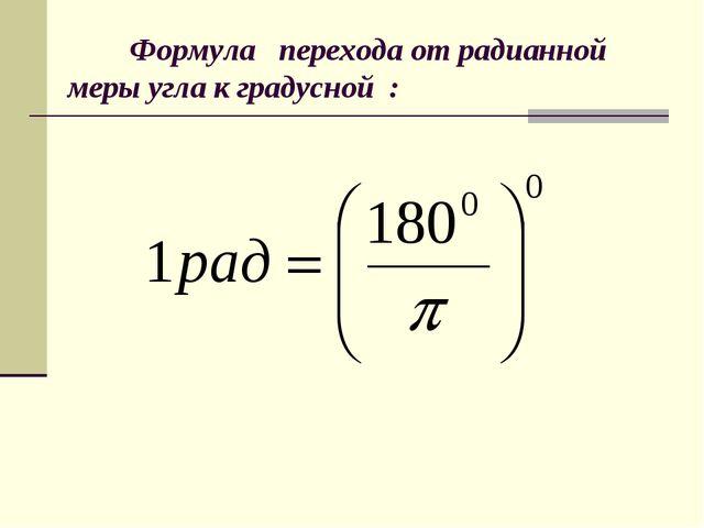 Формула перехода от радианной меры угла к градусной :