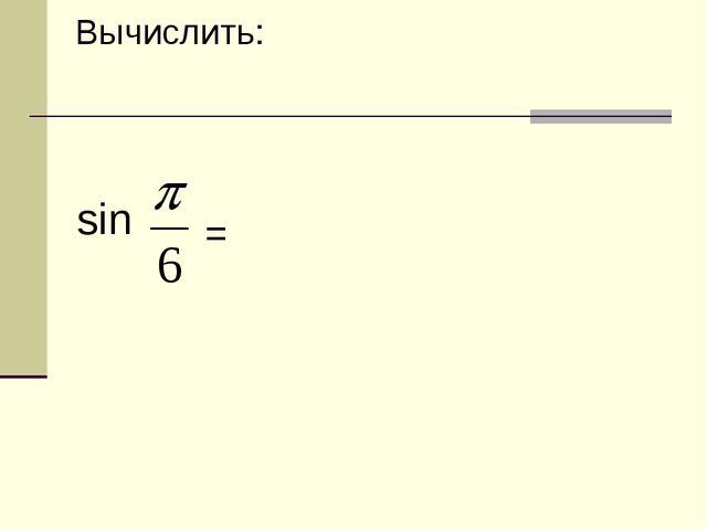 Вычислить: sin =