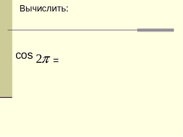 Вычислить: cos =