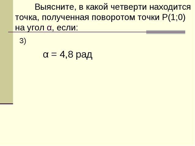 Выясните, в какой четверти находится точка, полученная поворотом точки Р(1;0...