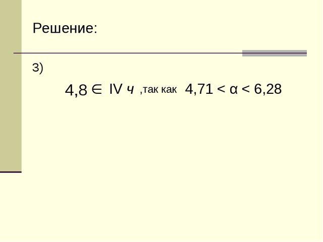 Решение: 3) 4,8 4,71 < α < 6,28 IV ч ,так как