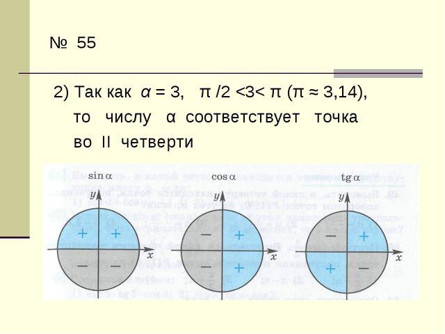 № 55 2)Так как α=3, π/2