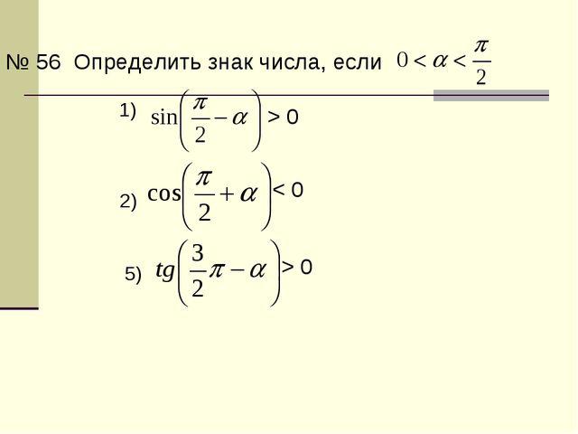 № 56 Определить знак числа, если 1) 2) 5) > 0 < 0 > 0