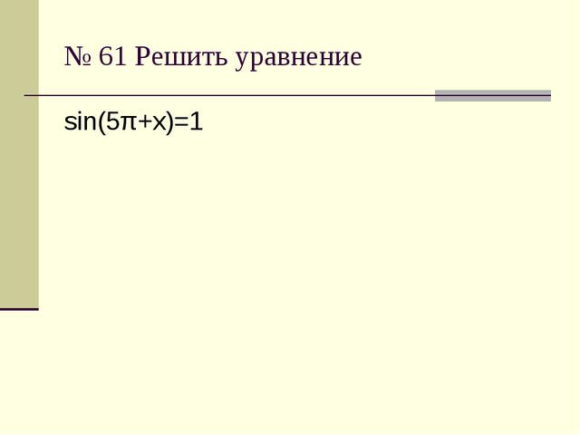 № 61 Решить уравнение sin(5π+х)=1