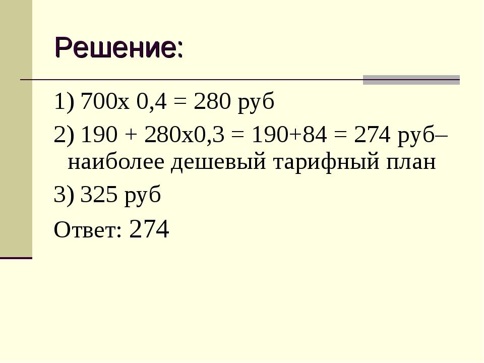 Решение: 1) 700х 0,4 = 280 руб 2) 190 + 280х0,3 = 190+84 = 274 руб– наиболее...